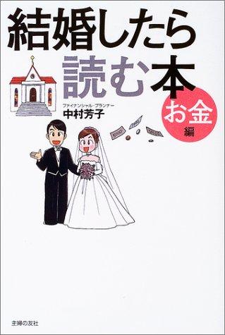 結婚したら読む本 お金編