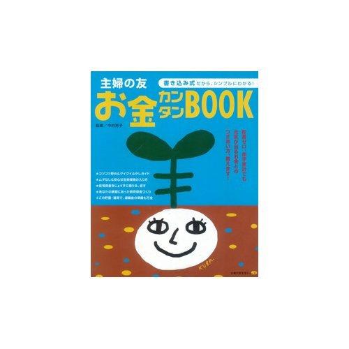 主婦の友カンタンお金BOOK