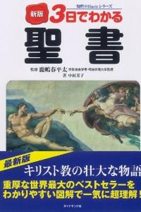 新版 3日でわかる聖書 (知性のBasicシリーズ)